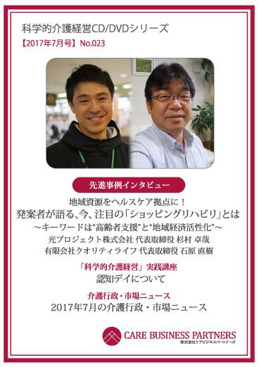 科学的介護経営CD/DVDシリーズ 2017年7月号 [No.023]