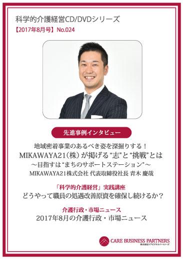 科学的介護経営CD/DVDシリーズ 2017年8月号 [No.024]
