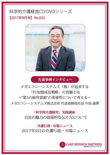 科学的介護経営CD/DVDシリーズ 2017年9月号 [No.025]