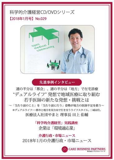 科学的介護経営CD/DVDシリーズ 2018年1月号 [No.029]