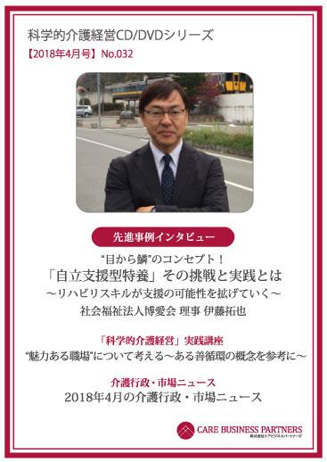 科学的介護経営CD/DVDシリーズ 2018年4月号 [No.032]