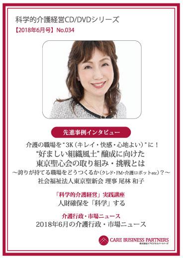 科学的介護経営CD/DVDシリーズ 2018年6月号 [No.034]