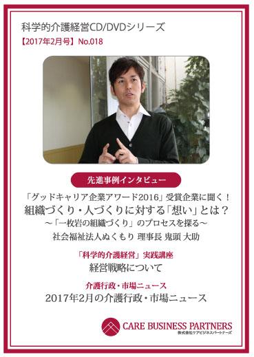 科学的介護経営CD/DVDシリーズ 2017年2月号 [No.018]