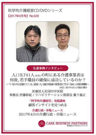 科学的介護経営CD/DVDシリーズ 2017年4月号 [No.020]