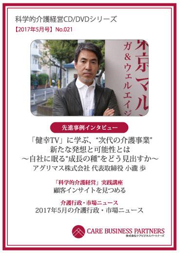 科学的介護経営CD/DVDシリーズ 2017年5月号 [No.021]