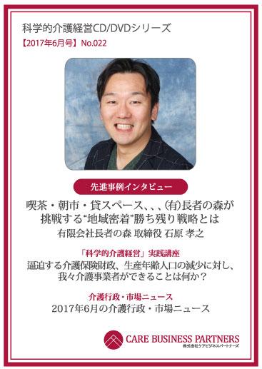 科学的介護経営CD/DVDシリーズ 2017年6月号 [No.022]