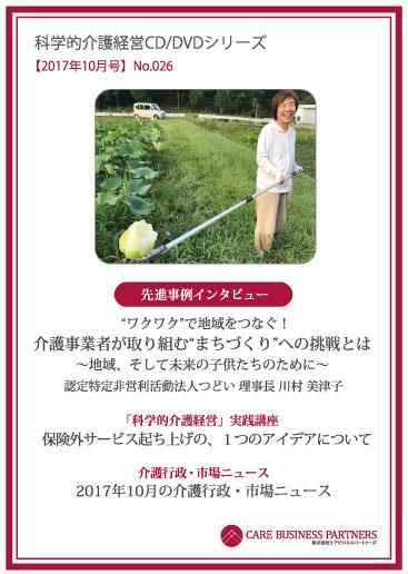 科学的介護経営CD/DVDシリーズ 2017年10月号 [No.026]