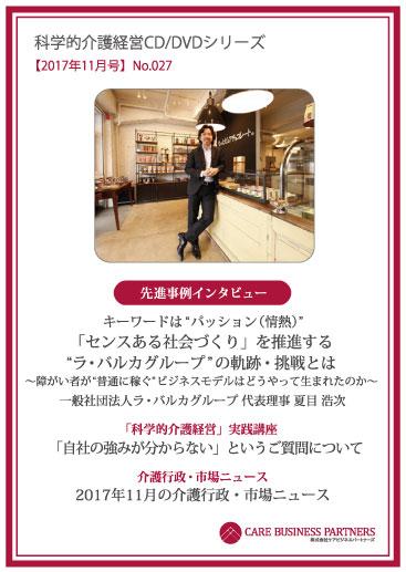 科学的介護経営CD/DVDシリーズ 2017年11月号 [No.027]