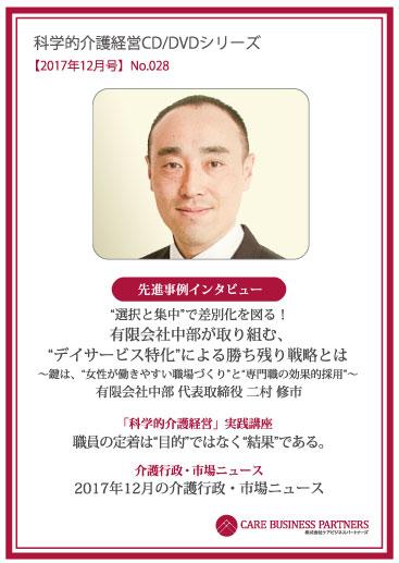 科学的介護経営CD/DVDシリーズ 2017年12月号 [No.028]
