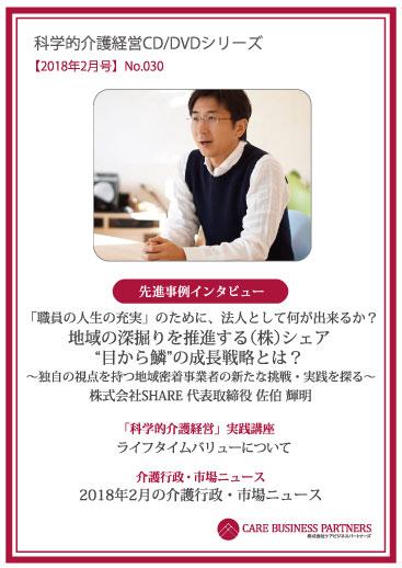 科学的介護経営CD/DVDシリーズ 2018年2月号 [No.030]