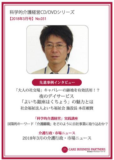 科学的介護経営CD/DVDシリーズ 2018年3月号 [No.031]