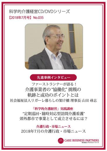 科学的介護経営CD/DVDシリーズ 2018年7月号 [No.035]
