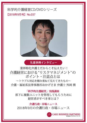 科学的介護経営CD/DVDシリーズ 2018年9月号 [No.037]