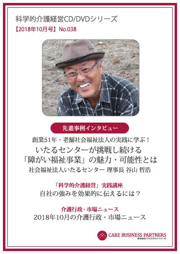 科学的介護経営CD/DVDシリーズ 2018年10月号 [No.038]