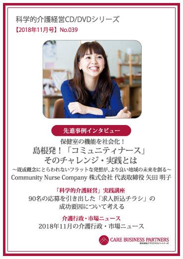 科学的介護経営CD/DVDシリーズ 2018年11月号 [No.039]