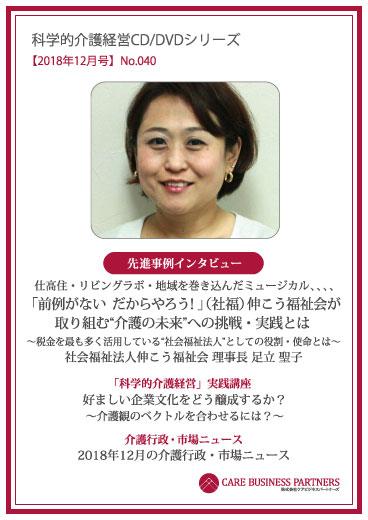 科学的介護経営CD/DVDシリーズ 2018年12月号 [No.040]
