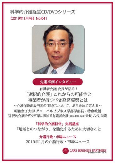 科学的介護経営CD/DVDシリーズ 2019年1月号 [No.041]