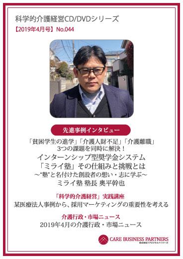科学的介護経営CD/DVDシリーズ 2019年4月号 [No.044]