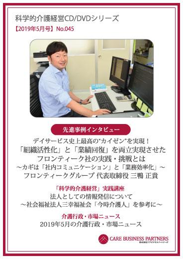 科学的介護経営CD/DVDシリーズ 2019年5月号 [No.045]