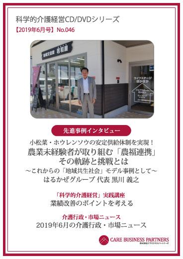 科学的介護経営CD/DVDシリーズ 2019年6月号 [No.046]