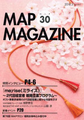 MAP MAGAZINE 2018年3月号