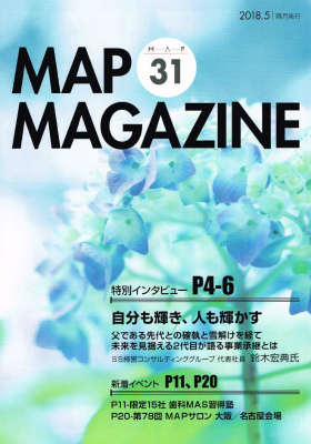MAP MAGAZINE 2018年5月号