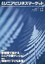 シニアビジネスマーケット2018年12月号