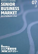 シニアビジネスマーケット2019年7月号