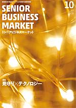 シニアビジネスマーケット2019年10月号
