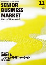 シニアビジネスマーケット2019年11月号