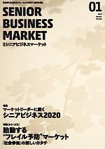 シニアビジネスマーケット2020年1月号