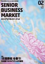 シニアビジネスマーケット2020年2月号