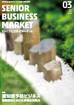 シニアビジネスマーケット2020年3月号