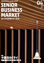 シニアビジネスマーケット2020年4月号