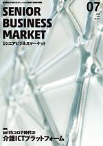 シニアビジネスマーケット2020年7月号