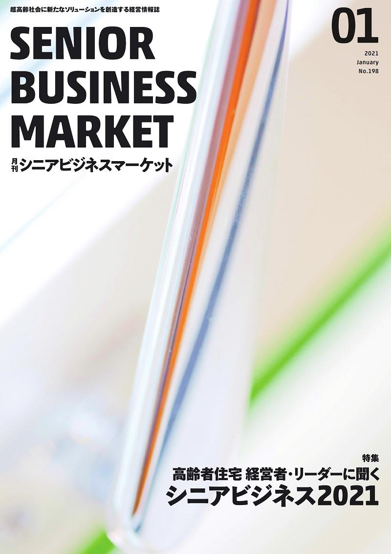 月刊シニアビジネスマーケット2021年1月号