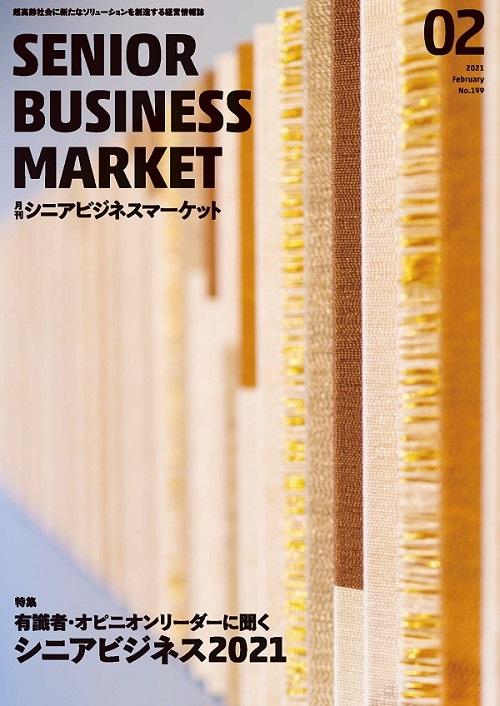 月刊シニアビジネスマーケット2021年2月号