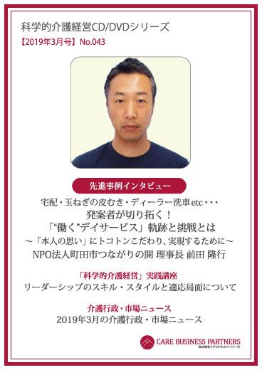 科学的介護経営CD/DVDシリーズ 2019年3月号 [No.043]