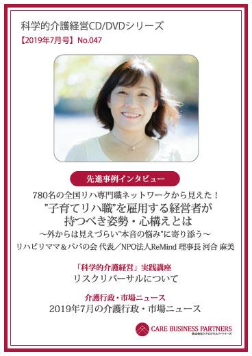 科学的介護経営CD/DVDシリーズ 2019年7月号 [No.047]