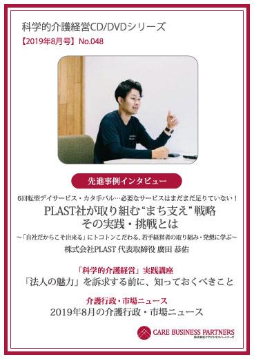 科学的介護経営CD/DVDシリーズ 2019年8月号 [No.048]