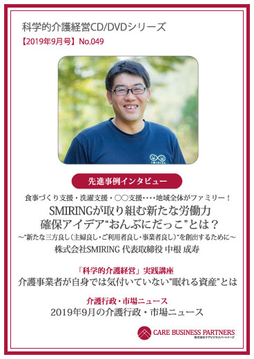 科学的介護経営CD/DVDシリーズ 2019年9月号 [No.049]