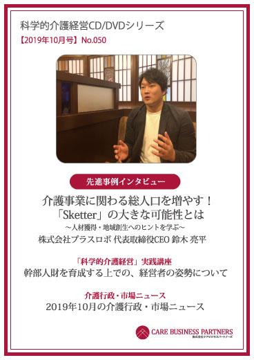 科学的介護経営CD/DVDシリーズ 2019年10月号 [No.050]