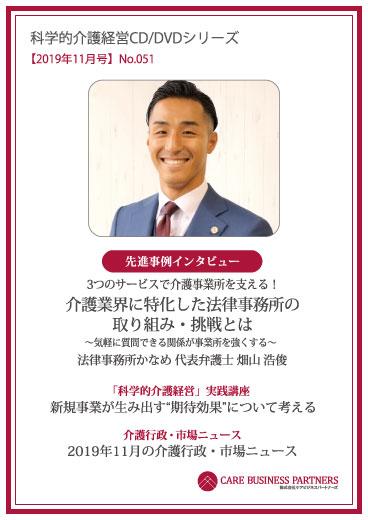 科学的介護経営CD/DVDシリーズ 2019年11月号 [No.051]