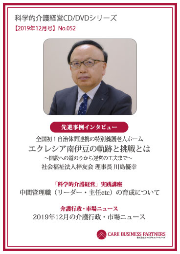 科学的介護経営CD/DVDシリーズ 2019年12月号 [No.052]