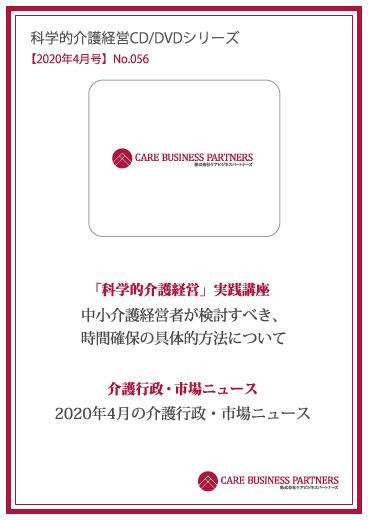 科学的介護経営CD/DVDシリーズ 2020年4月号 [No.056]