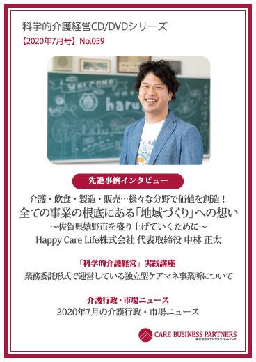 科学的介護経営CD/DVDシリーズ 2020年7月号 [No.059]
