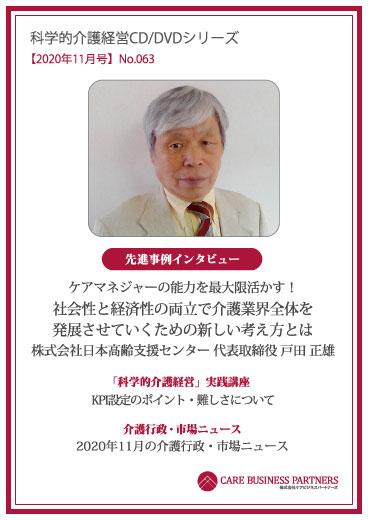 科学的介護経営CD/DVDシリーズ 2020年11月号 [No.057]
