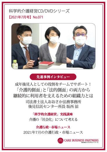 科学的介護経営CD/DVDシリーズ 2021年7月号 [No.071]