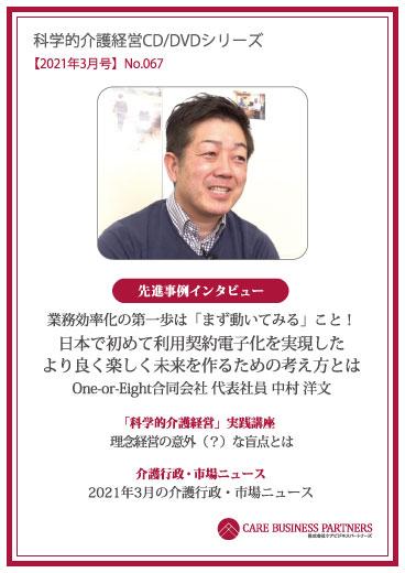 科学的介護経営CD/DVDシリーズ 2021年3月号 [No.067]