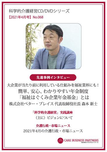 科学的介護経営CD/DVDシリーズ 2021年4月号 [No.068]